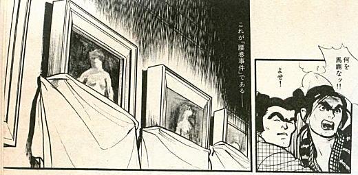 一ノ関圭「裸のお百」1980.jpg