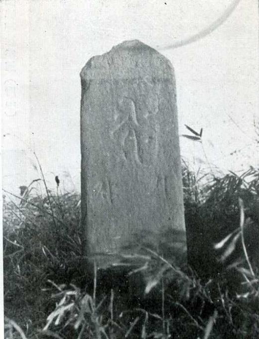 三千人塚板碑1960頃.jpg