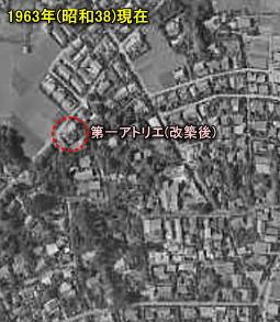 上鷺宮第一アトリエ1963.jpg