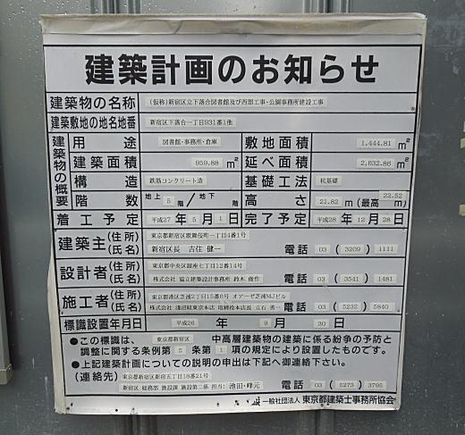 下落合図書館5.JPG