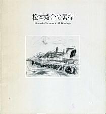 不忍画廊「松本竣介の素描」1997.jpg