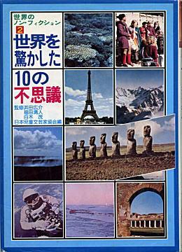 世界を驚かした10の不思議1967.jpg