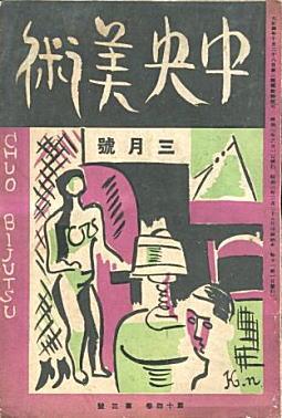 中央美術192803.jpg