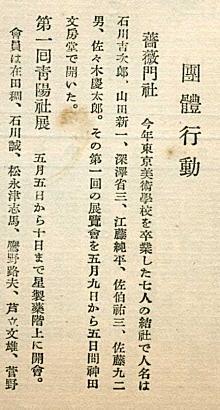 中央美術薔薇門社.jpg