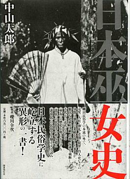 中山太郎「日本巫女史」1930・2012.jpg