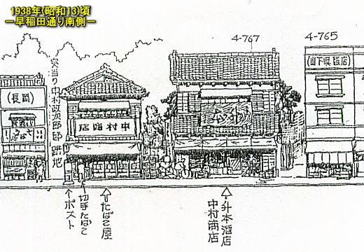 中村商店1938頃.jpg