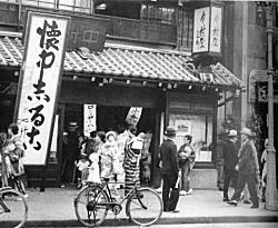 中村屋1935.jpg
