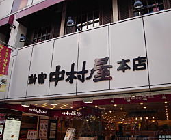 中村屋2008.JPG