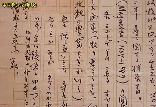 中村彝手紙1923秋.jpg