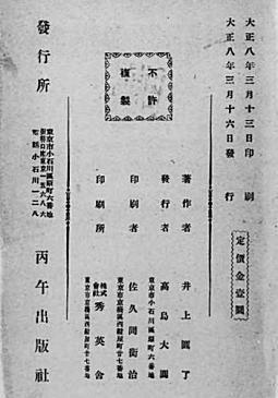井上円了「真怪」1919.jpg
