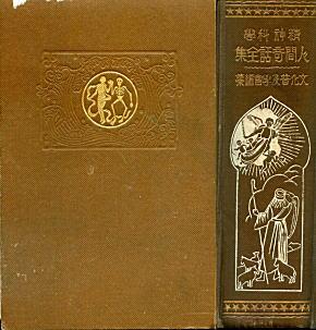 人間奇話全集1924.jpg