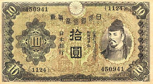 伝単05紙幣10円.jpg