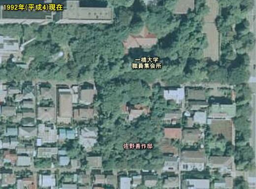 佐野善作邸1992西から.jpg