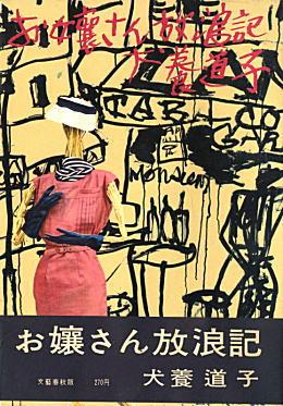 佐野繁次郎装丁「お嬢さん放浪記」1958.jpg