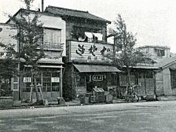 入谷蕎麦屋1953.jpg