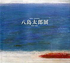 八島太郎展図録1995.jpg