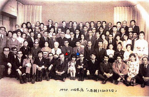 八島親子を励ます会1970.jpg