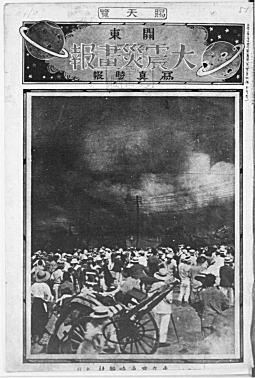 写真時時報社「関東大震災画報」19231001.jpg