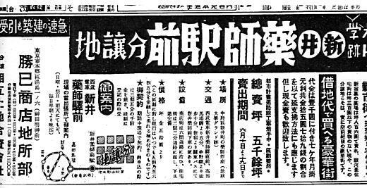 勝巳商店新井薬師1939.jpg
