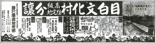 勝巳商店目白文化村1940.jpg