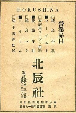 北辰社広告1919.jpg