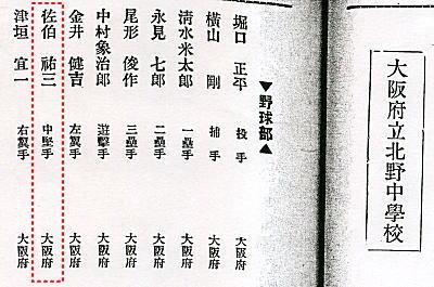北野中学ラインナップ.jpg