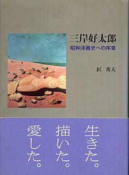 匠秀夫「三岸好太郎」1992.jpg