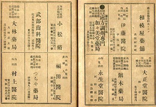 医院薬局広告1919.jpg