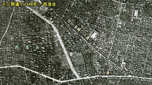 十三間通り(北西)1944.jpg