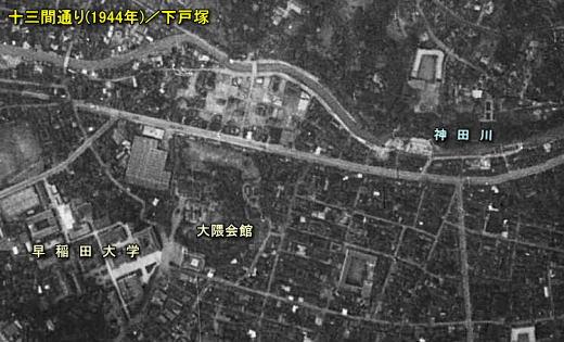 十三間通り(東)1944.jpg