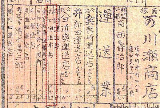 古口運送店広告1925.jpg