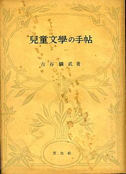 古谷綱武「児童文学の手帖」1948.jpg