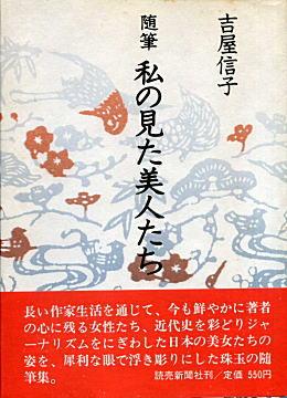 吉屋信子「私が見た美人たち」1969.jpg