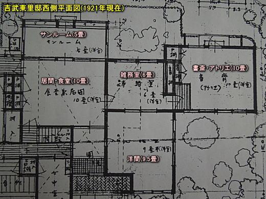 吉武東里邸設計図1.JPG