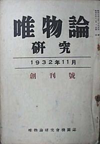 唯物論研究193211創刊.jpg