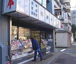 喫茶店桔梗屋跡1.JPG