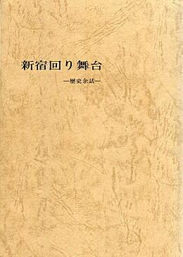 国友温太「新宿回り舞台」1977.jpg