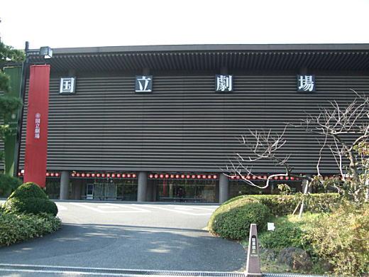 国立劇場.jpg