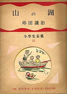 坪田譲治「山の湖」1954.jpg