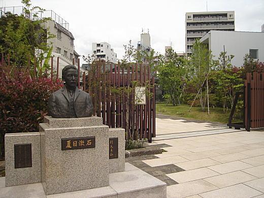 夏目漱石公園.JPG