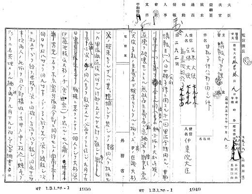 外務省公文書19231009.jpg