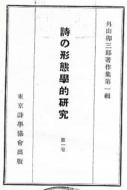 外山卯三郎著作集1中扉.jpg