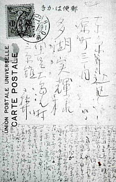 多湖實輝宛ハガキ19150319.jpg