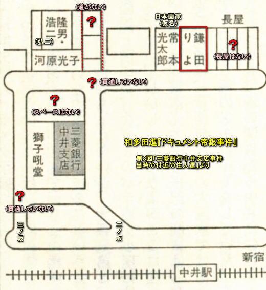 大日本獅子吼会1923.jpg