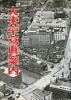 大東京写真案内1933.jpg