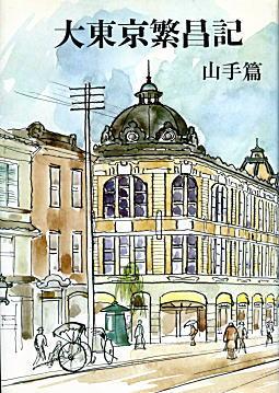 大東京繁盛記・山手篇1976.jpg