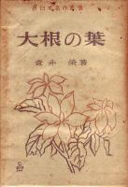 大根の葉1946(新興出版).jpg