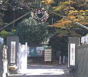 大磯エリザベス・サンダースホーム正門.jpg