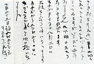 大磯手紙2.jpg