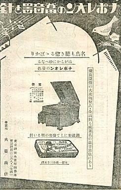大蓄商会1928.jpg